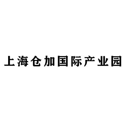 上海仓加国际产业园